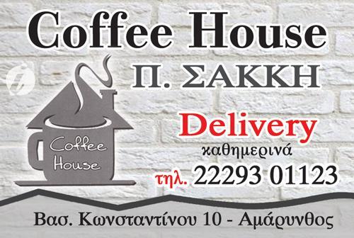 COFFEE HOUSE ΣΑΚΚΗ